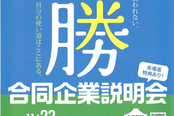 【十勝合同企業説明会 in 大宮】に参加します!!・・・そして。