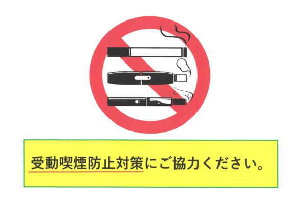 【受動喫煙防止対策に関する弊社の取り組み】