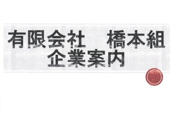 【2020年度 企業案内】掲載しましたッ!!