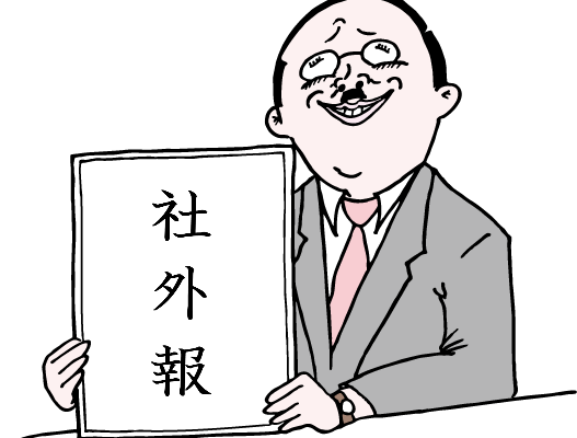 【マンスリーレポート(社外報)!!】