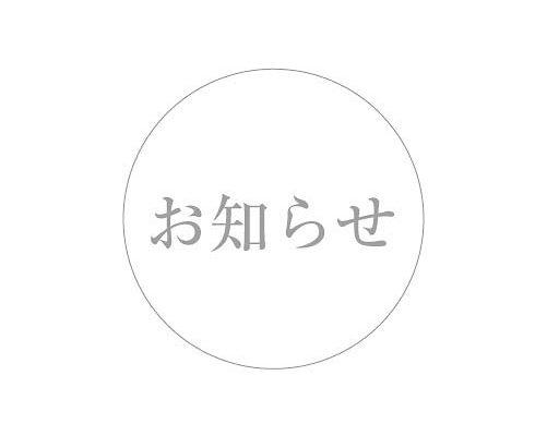 【重要】お知らせ